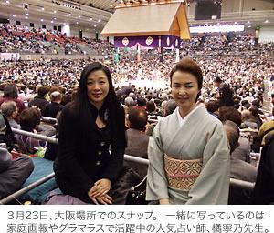3月23日、大阪場所でのスナップ シコアブログ|SHICORE(シコア) 『SHICORE(シコ