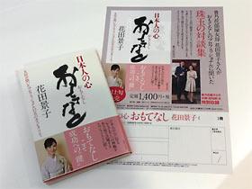 対談集『日本人の心 おもてなし』