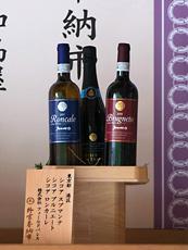 シコアワインの伊勢奉納